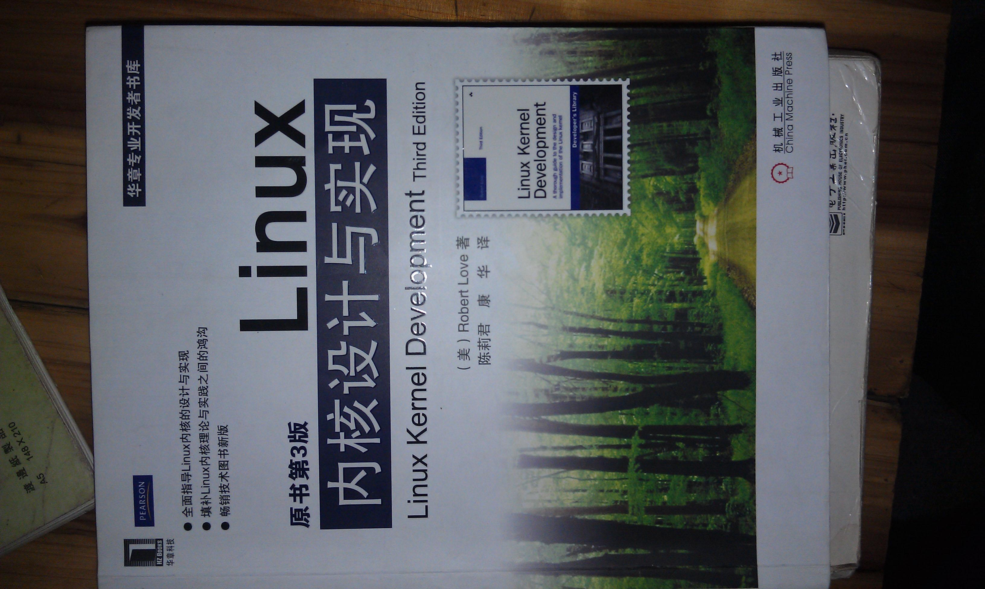 linux_kernal
